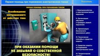 07 Первая помощь при поражении электрическим током