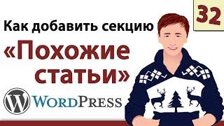 видео Плагин перелинковки Wordpress: для страниц и статей