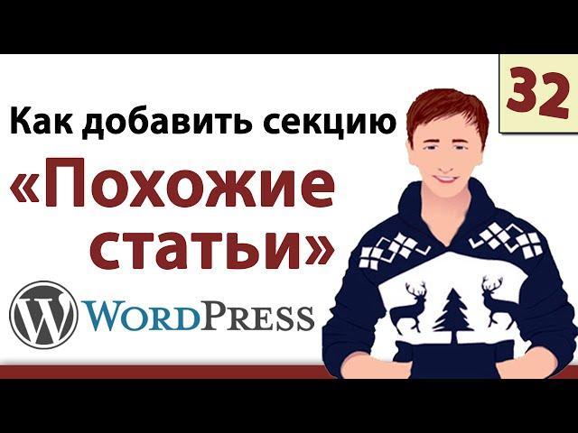Wordpress уроки - Добавляем секцию Похожие статьи на сайт Вордпресс