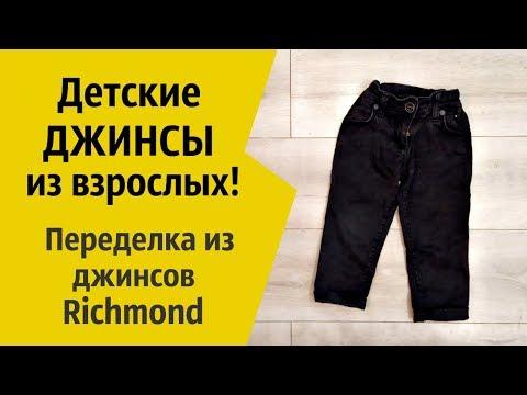 Как сшить детские джинсы из взрослых. How To Make TODDLER JEANS - Easy Upcycle From Adult Jeans
