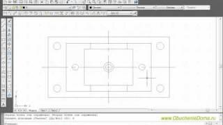 AutoCAD Урок06. Рисуем деталь №1. Часть 2.