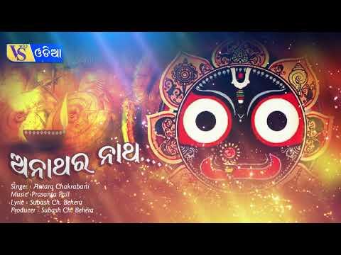 Anathara Natha - Odia New Superhit Bhajana Song - Antara Chakrobarty - Mp3 - HD
