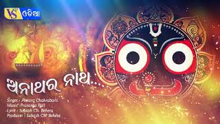 Anathara Natha - Odia New Superhit Bhajana Song - Antara Chakrobarty - Mp3 - HD