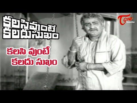 NTR Old Songs   Kalasi Vunte Kaladu Sukham   Kalasi Vunte Song   NTR   Savitri - OldSongsTelugu