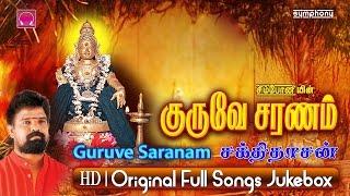 குருவே சரணம் | சக்திதாசன் | ஐயப்பன் பாடல்கள் | Ayyappan Songs