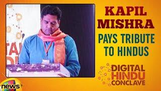 Kapil Mishra Pays Tribute To Hindus Who Got Slaughtered | Digital Hindu Conclave LIVE |Bharat Niti