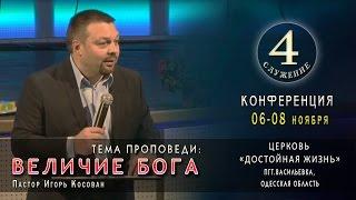 Проповедь - Величие Бога - Игорь Косован. Конференция. 4 служение.