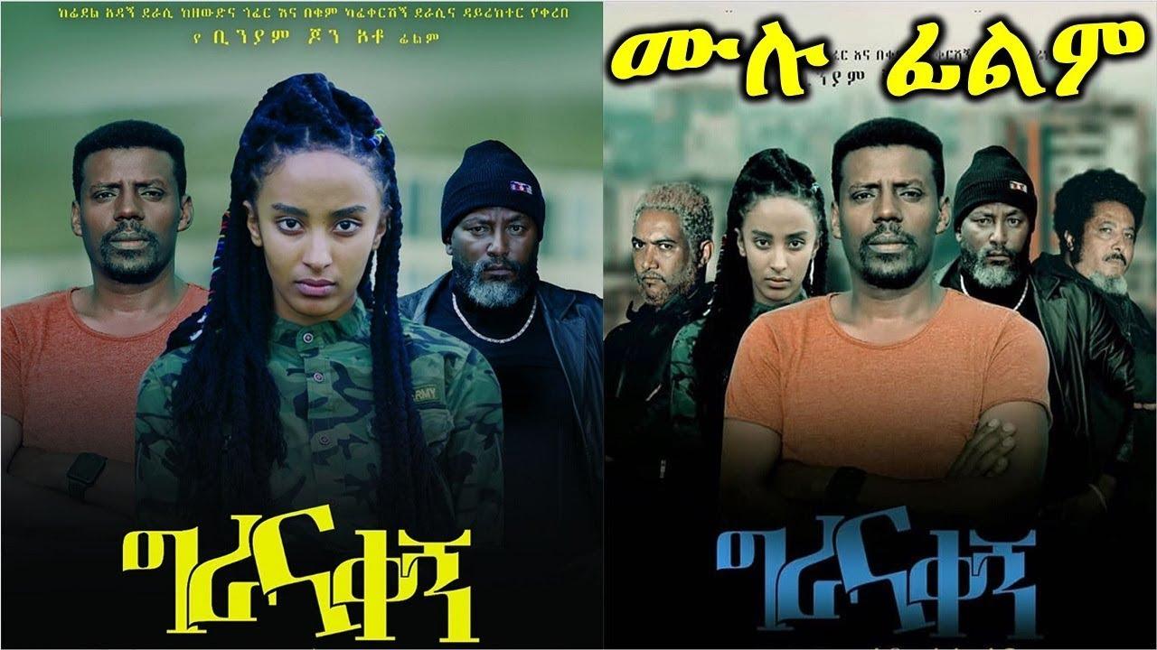 ግራና ቀኝ - Ethiopian Amharic Movie Gerana Qegn 2019 Full