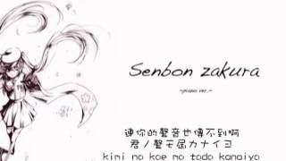 【ピアノ弾き語り】千本桜を歌ってみた【koma'n】中+日+羅馬拼音字幕