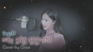 다비치-나의 오랜 연인에게 COVER BY 크레용팝 초아(Dear.올해감사했던분들)❤️
