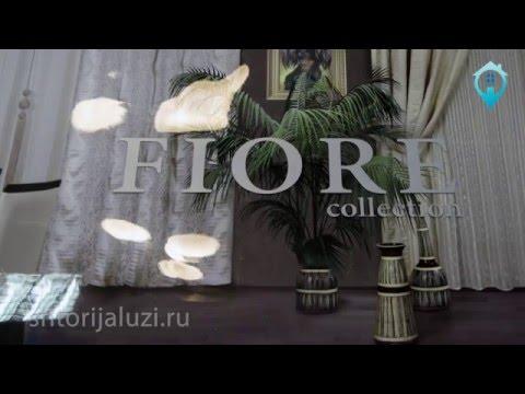 Каталог тканей Fiore