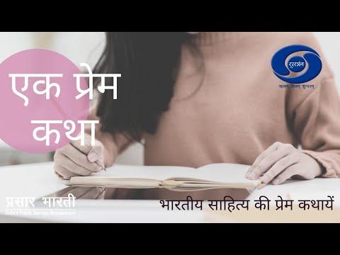 Ek Prem Katha - Ti Gelyavar Ep# 25