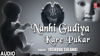 Nanhi Gudiya Kare Pukar New Hindi (Audio) Song By Yashoda Solanki Latest Hindi Song 2019