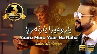 yaaro-mera-yaar-na-raha-sahir-ali-bagga-defence-and-martyrs-day-2015-ispr-song