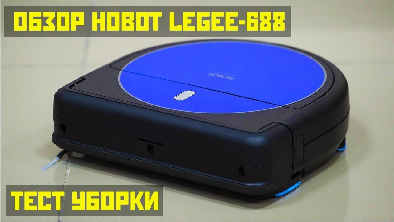 Hobot Legee-688: обзор и реальный тест уборки
