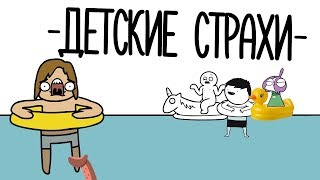 МОЙ ДЕТСКИЙ СТРАХ! (анимация)