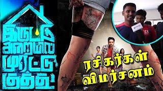 Iruttu Araiyil Murattu Kuthu - Spot Movie Review