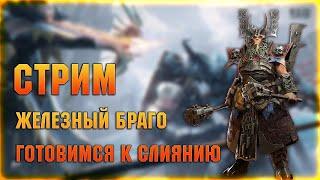 🔴Готовимся к слиянию Железного Браго  - Raid: Shadow legends