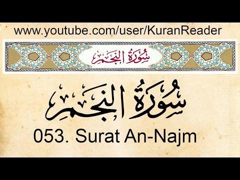 Quran 53 Surat An Najm  سورة النجم  With English Audio Translation and Transliteration By Mishari Al