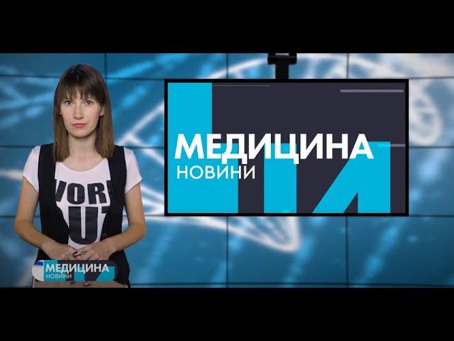 #МЕДИЦИНА_Т1новини | 19.08.2020