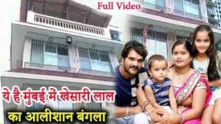 देखिये खेसारी लाल का मुंबई का घर का वीडियो और पुरे परिवार का इंटरव्यू_Khesari Lal Family, House, Car