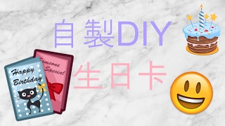 Drawing#1~????自製DIY生日卡????