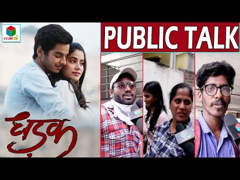 Dhadak Public Talk | Ishaan Khatter | Janhvi Kapoor | Hindi 2018 Latest Movie #Dhadak Review