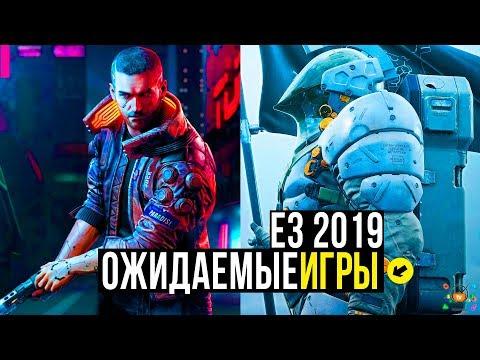 E3 2019 —