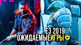 Самые ожидаемые игры Е3 2019 | Дата и расписание выставки E3
