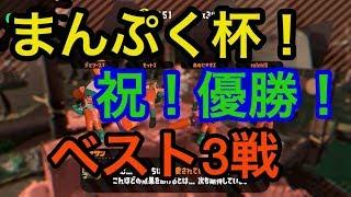 [サーモンラン野良カンスト]スプラトゥーン2 祝!まんぷく杯優勝!! thumbnail