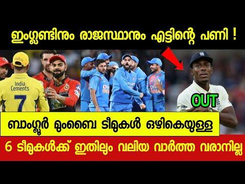 GOOD NEWS FOR 6 IPL TEAM AHEAD OF IPL2021 | JOFRA ARCHER TO MISS IPL2021 & IND SERIES | IPL NEWS |