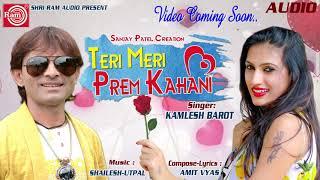 तेरी मेरी प्रेम कहानी New Love Song | Kamlesh Barot | Teri Meri Prem Kahani | New Hindi Song