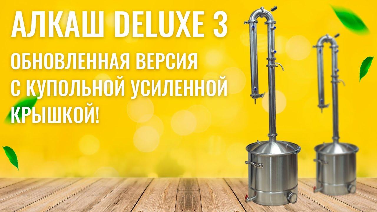 Обзор самогонного аппарата АЛКАШ DELUXE 3 и аксессуаров к нему