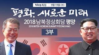 tbs 특집 [2018 남북정상회담 평양]평화, 새로운 미래 3부 2018/9/19