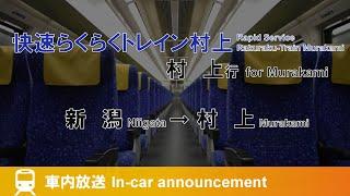 【ひたちチャイム】らくらくトレイン村上 村上行 車内放送 新潟→村上 Announcement of Rakuraku-Train Murakami for Murakami