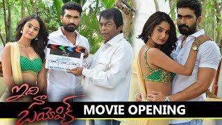 Idhi Naa Biopic Movie Opening | Latest Cinema News | Silver Screen