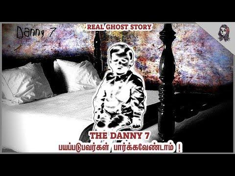 குலை நடுங்கவைக்கும் உண்மையான பேய் சம்பவம் ! Real Ghost Story | The Danny 7