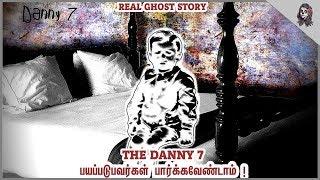 குலை நடுங்கவைக்கும் உண்மையான பேய் சம்பவம் ! Real Ghost Story   The Danny 7