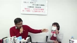2018年3月4日に渋谷の大盛堂書店で開催された春日太一時代劇研究15...