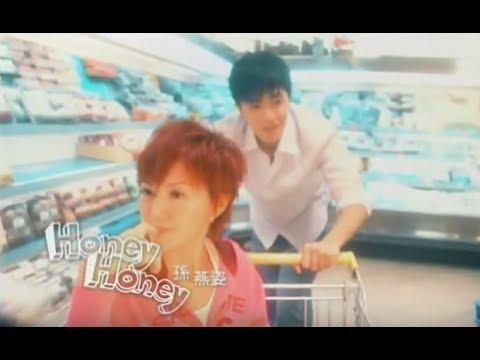 孫燕姿 Sun Yan-Zi - Honey Honey (華納 official 官方完整版MV)