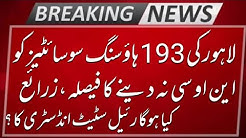 New Housing Societies in Lahore got Ban from Govt, 193 societies NOC Rejected by LDA