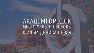 Хранители Сибири - Место силы и свободы