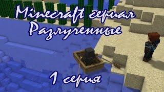 """Minecraft сериал """"Разлученные"""" - 1 серия"""