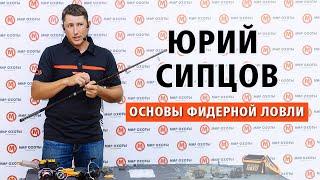"""Юрий Сипцов """"Основы фидерной ловли"""""""