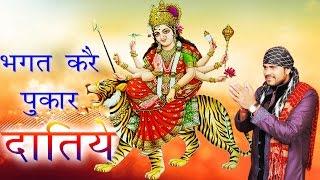 New Mata Bhajan 2017 | Bhagat Kare Pukar Datiye | Sonu Kaushik | Mata New Bhajan | Durga Mata Bhajan