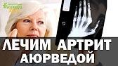 Йогорадж Гуггул. АЮРВЕДА ЗДЕСЬ - YouTube