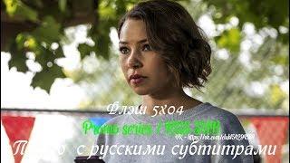 Флэш (Флеш) 5 сезон 4 серия - Промо с русскими субтитрами // The Flash 5x04 Promo