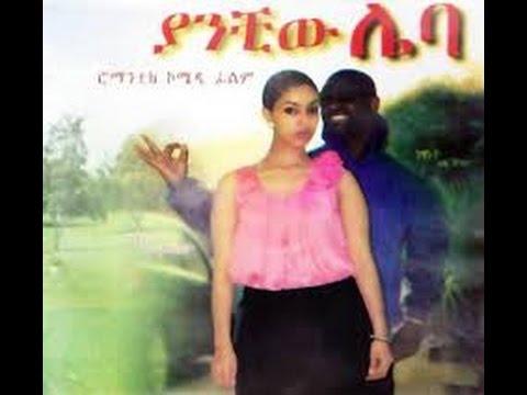 Yanchiw Leba Ethiopian Movie - ያንቺው ሌባ New Ethiopian Movie