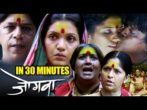 Jogwa in 30 Mins (2009) | जोगवा | Mukta Barve, Upendra Limaye | Superhit Marathi Movie