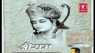 Ramayan Chaupaiyan 2 By Jaspal Singh [Full Song] I Shri Ram Amrit Dhara (Chaupaiyan)